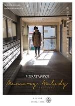 memory melody