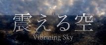 震える空-Vibrating Sky