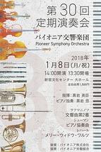 パイオニア交響楽団 第30回定期演奏会