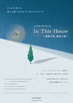 In This House