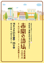 未開の議場〜北区民版2018〜