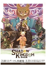 Shadow Kingdom~影の王国