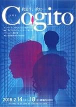 Cogito コギト ~我思う、故に・・・~