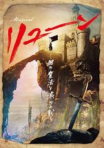 リューン~風の魔法と滅びの剣~
