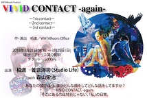 VIVID CONTACT -again-