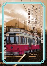 往路「オムニバス作品 鬼エント急行」 復路「銀河鉄道の昼」