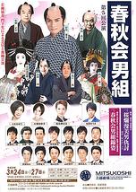春秋会男組Vol.5