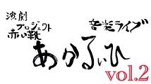 あかるいひ vol.2