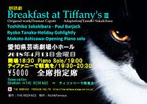 ティファニーで朝食を3