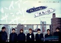 「Un Lucky」 「候鳥の羽」