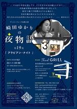 崎田ゆかりの夜物語vol.3『アラビアン・ナイト』