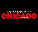 ブロードウェイミュージカル『CHICAGO』