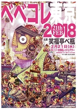 ベベコレ2018 東京