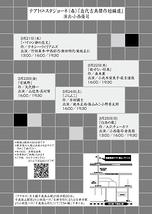 演劇集団アクト青山 テアスタ(春) 『近代古典傑作短編選』