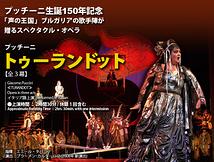 ソフィア国立歌劇場2008年公演『トゥーランドット』