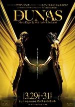DUNAS-ドゥナス-