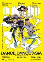 ダンス・ダンス・アジア 〜クロッシング・ザ・ムーヴメンツ〜東京公演 2018