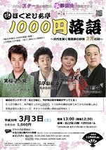 ほくとぴあ亭1000円落語 3月の回