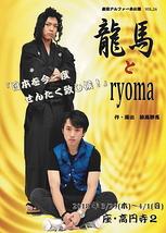 龍馬とryoma