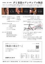 声と楽器のアンサンブル物語