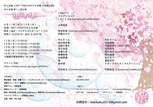 M's企画 第11回公演「桜ライオット」
