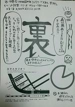 無教訓意味なし演劇vol.7 「淫乱和尚の水色腹筋地獄」改め「西口直結!阿闍梨餅展示ブース」