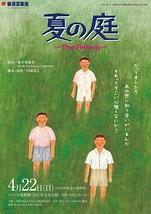 『東京芸術座「夏の庭-The Friends-」』