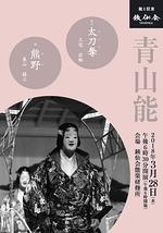 銕仙会青山能〈3月〉