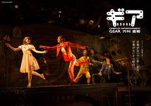 ノンバーバルシアター『ギア-GEAR-』Ver.4.60【3/18~公演中止】