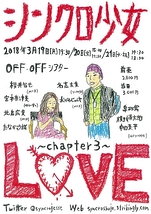 「LOVE」 Chapter3