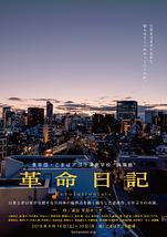 """革命日記【青年団・こまばアゴラ演劇学校""""無隣館""""】"""