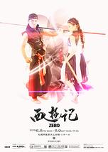 西遊記 ZERO
