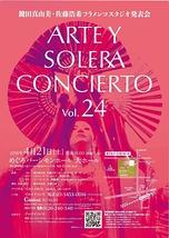 ARTE Y SOLERA CONCIERTO Vol.24