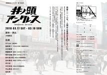井ノ頭アンタレス