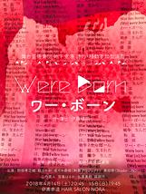 Were Born / ワー・ボーン