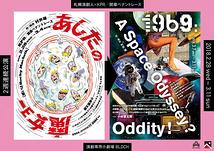 1969:A Space Odyssey?Oddity!