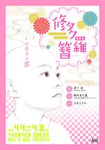 修多羅簪(しゅたらかんざし)