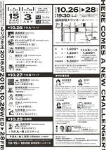 もりげき王2016