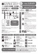 もりげき王2017