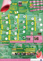 池亀モンスター軍団の演劇祭ジャック