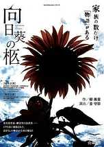 ala Collectionシリーズ『 向日葵の柩 』