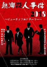 熱海殺人事件2018 〜ビューティフルドリーマー〜