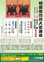 柿葺落四月大歌舞伎