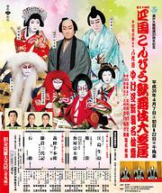 四国こんぴら歌舞伎大芝居