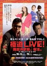 極道LIVE!