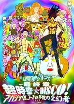 虚現覚醒シリーズ最終章 超時空★DISCO!