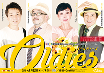 『Oldies 〜オールディーズ〜』