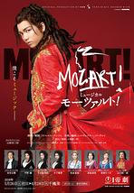 モーツァルト!