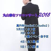 丸山泰右ソロコンサート2018