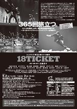 コンドルズ 埼玉公演2018 新作「18TICKET」